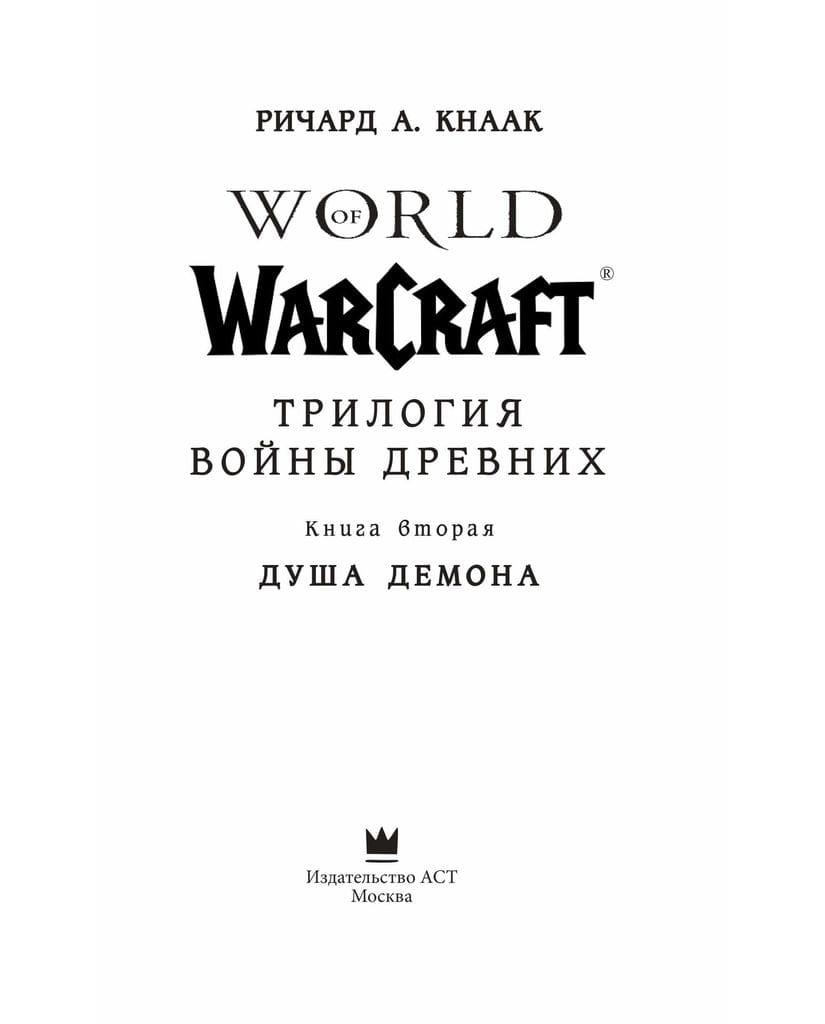 Книга World of Warcraft: Трилогия Войны Древних. Душа Демона