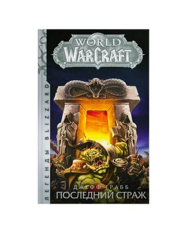 Книга World Of Warcraft. Последний Страж