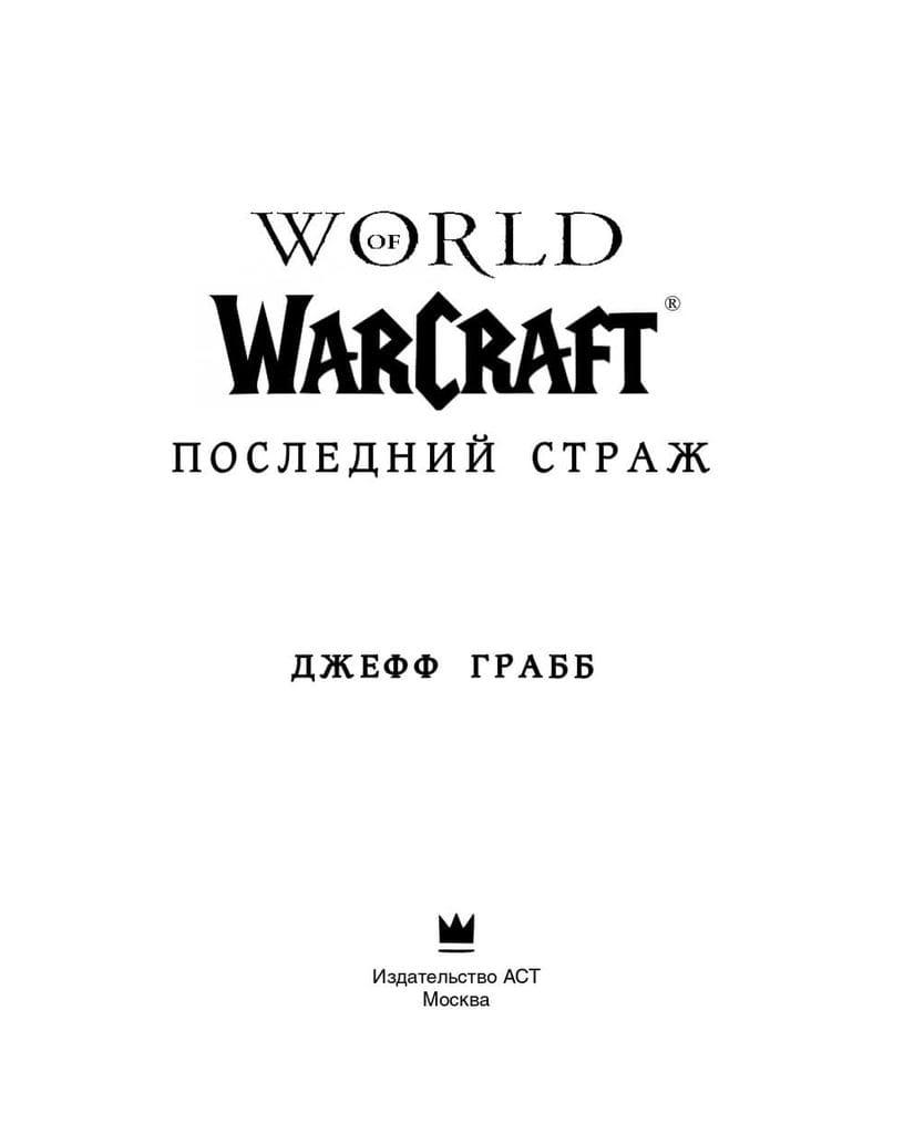 Книга World Of Warcraft. Последний Страж