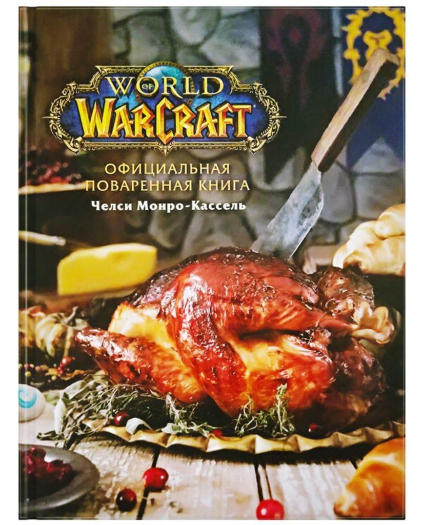World of Warcraft: Официальная поваренная книга