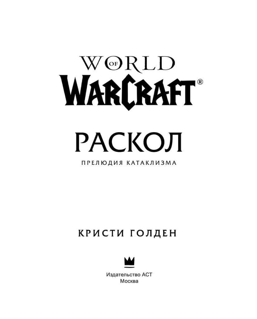 Книга World of Warcraft: Раскол. Прелюдия Катаклизма