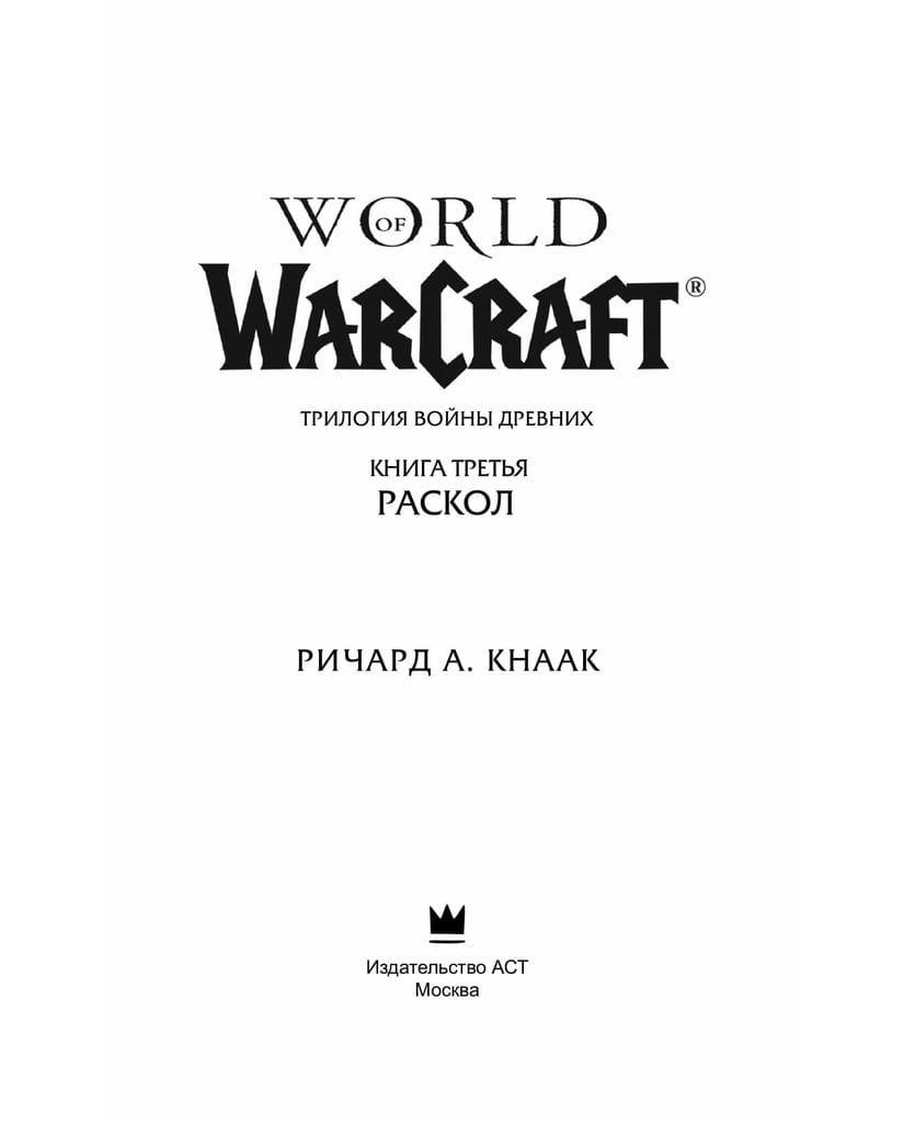 Книга World of Warcraft: Трилогия Войны Древних. Раскол
