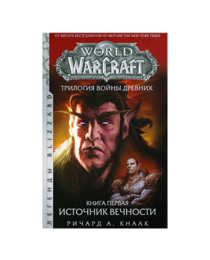 Книга World of Warcraft: Трилогия Войны Древних. Источник Вечности