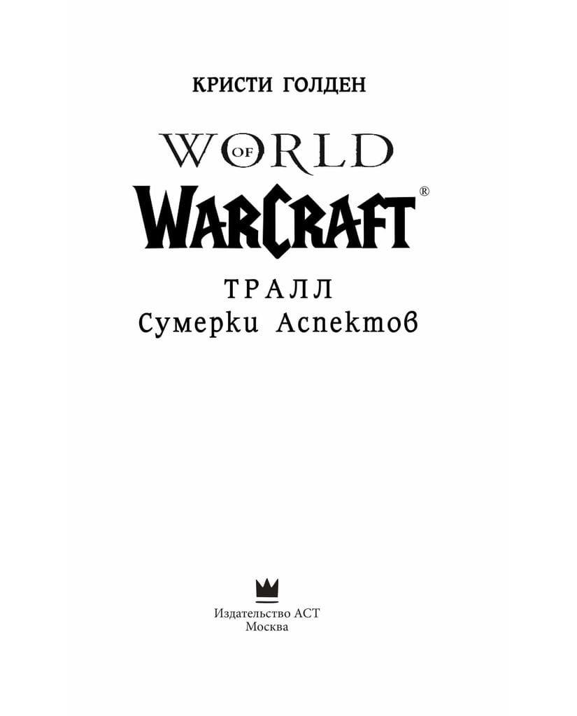 Книга World of Warcraft: Тралл. Сумерки Аспектов