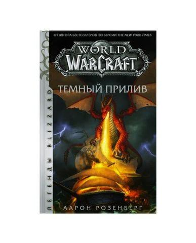 Книга World of Warcraft: Темный прилив