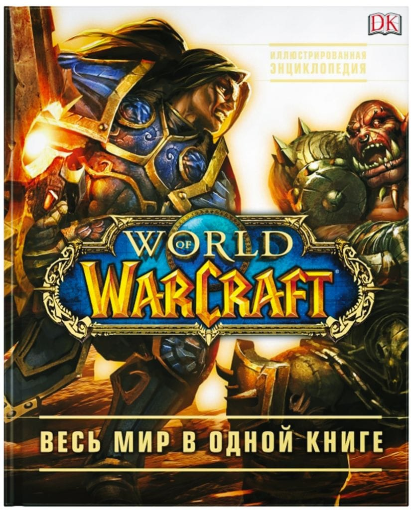 Энциклопедия World of WarCraft