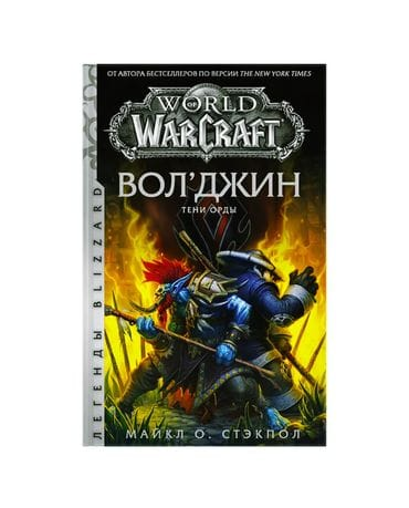Книга World of Warcraft: Вол'джин. Тени Орды