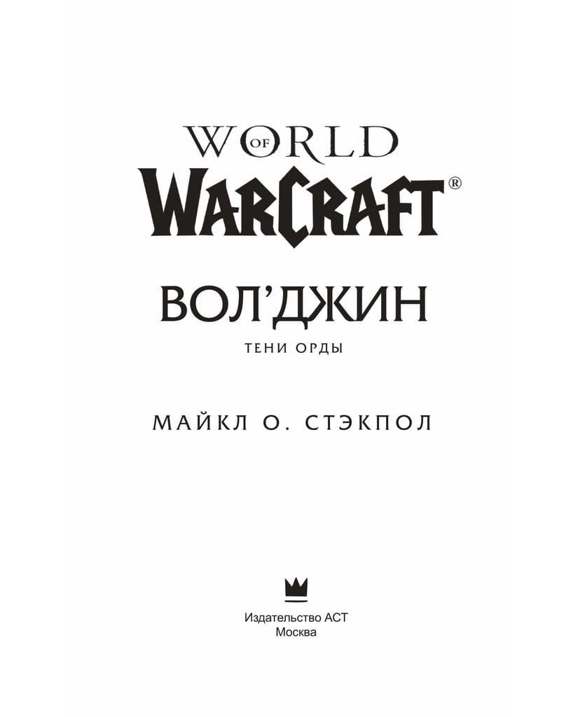 Книга World of Warcraft: Вол'джин. Тени Орды