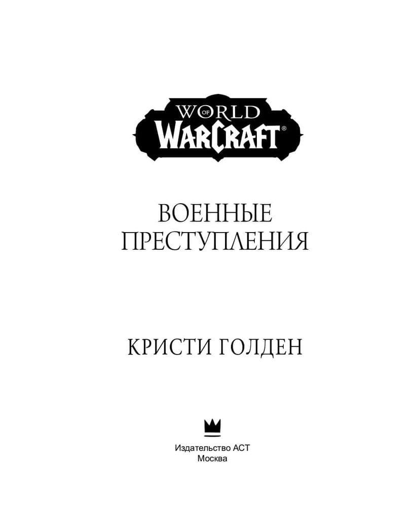 Книга World of Warcraft: Военные преступления