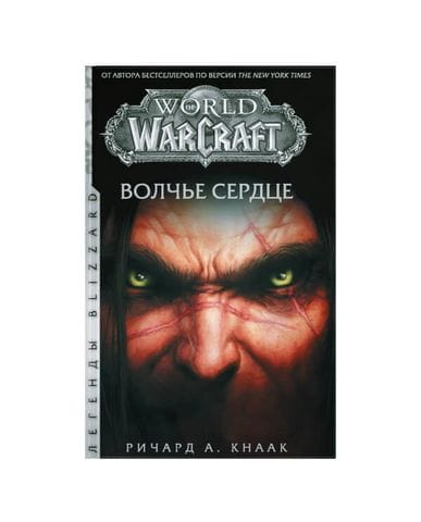 Книга World of Warcraft: Волчье сердце