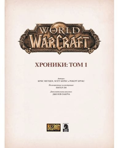 Энциклопедия World of Warcraft: Хроники. Том 1