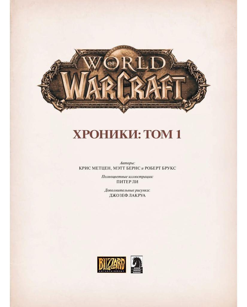 Энциклопедия World of Warcraft: Хроники. Том 1