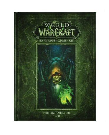 Энциклопедия World of Warcraft: Хроники. Том 2