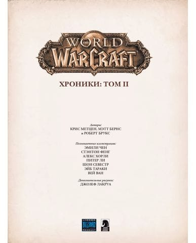 Энциклопедия World of Warcraft: Хроники. Том 2