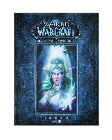 Энциклопедия World of Warcraft: Хроники. Том 3