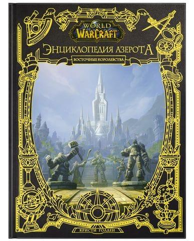 World of Warcraft: Энциклопедия Азерота. Восточные королевства
