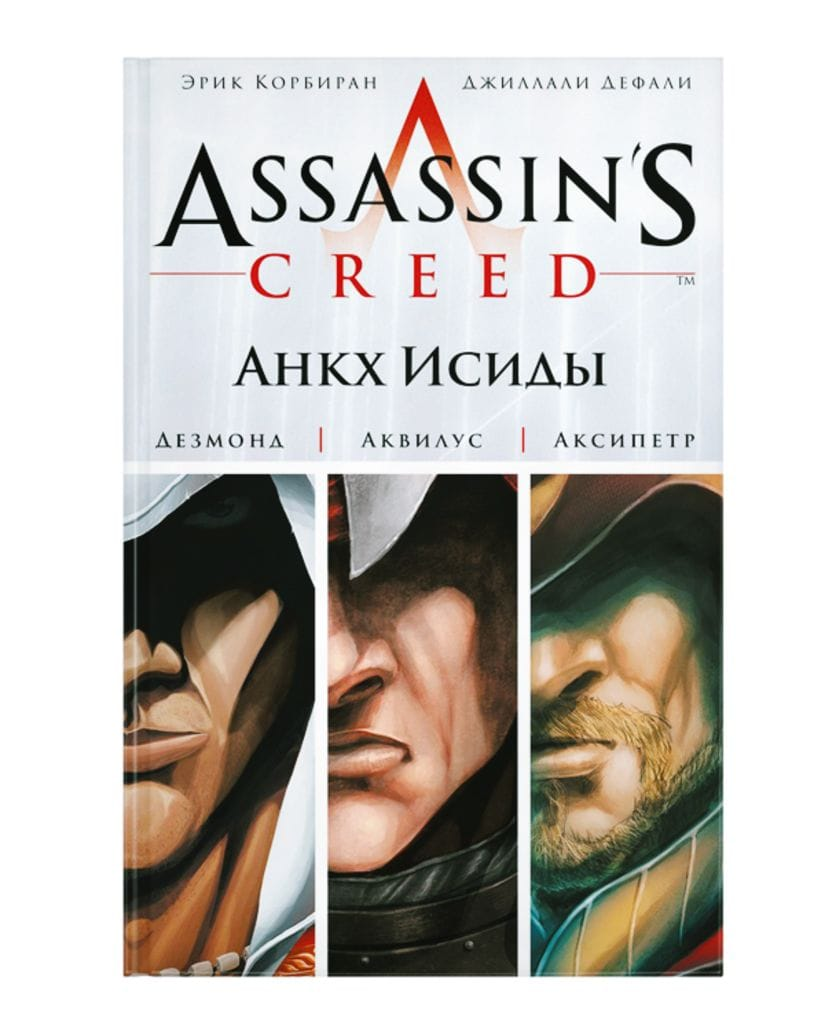 Комикс Assassin's Creed: Анкх Исиды