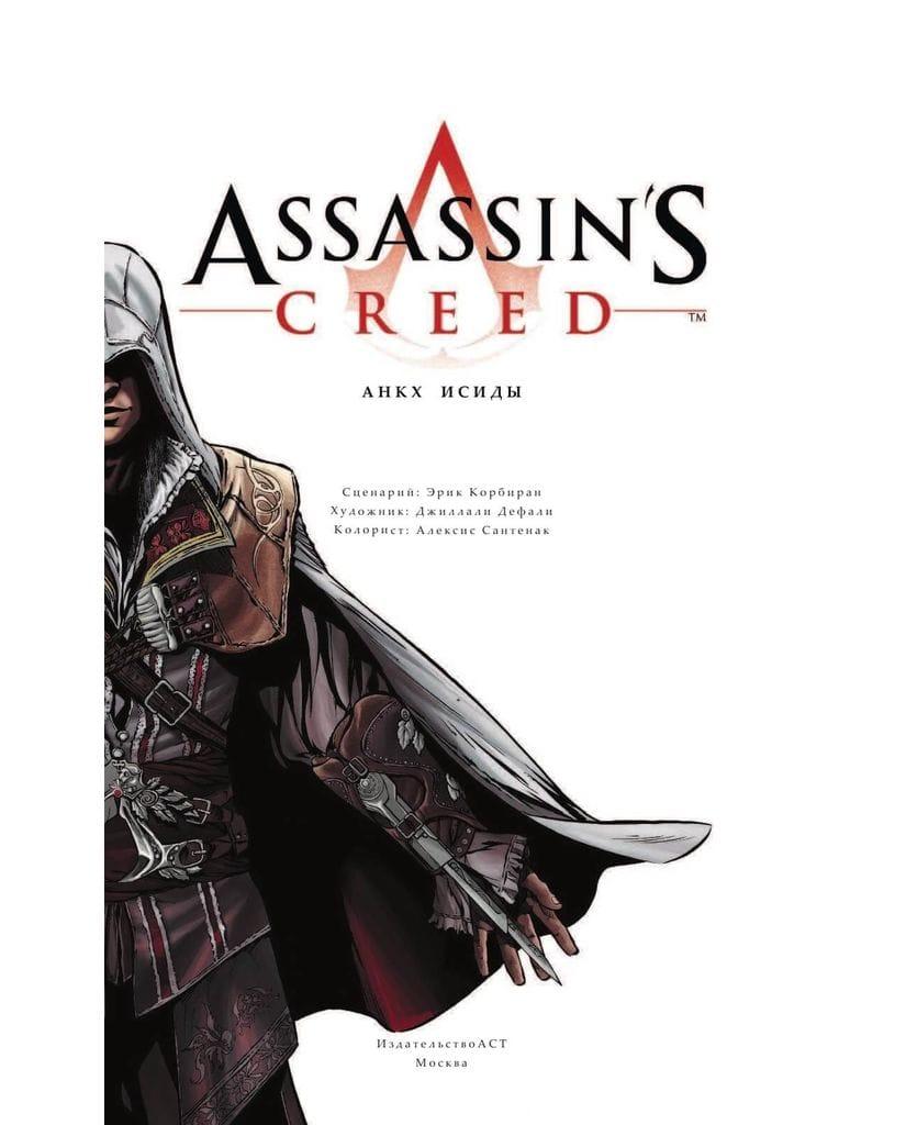 Комикс Assassin's Creed. Анкх Исиды