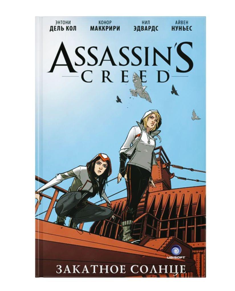 Комикс Assassin's Creed. Закатное солнце