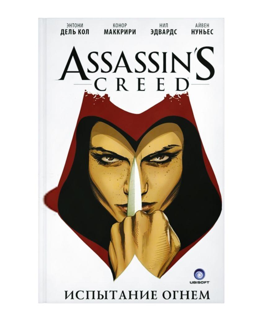 Комикс Assassin's Creed. Испытание огнем