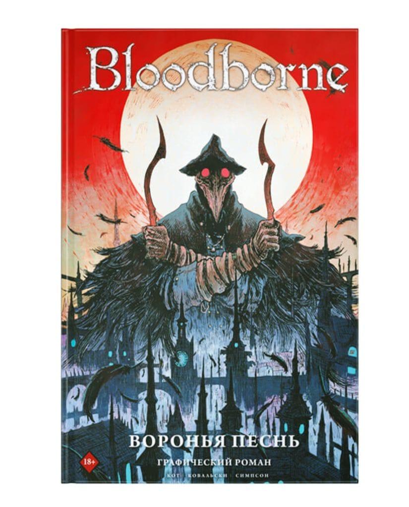 Комикс Bloodborne. Воронья песнь