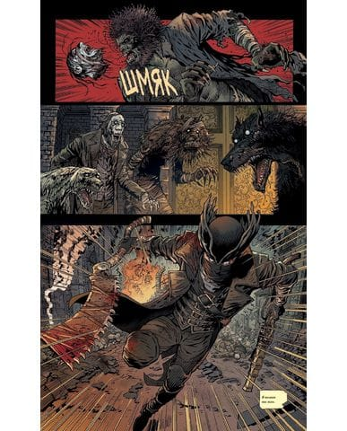 Комикс Bloodborne: Конец сна