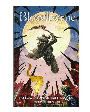 Комикс Bloodborne. Завеса, разорванная в клочья