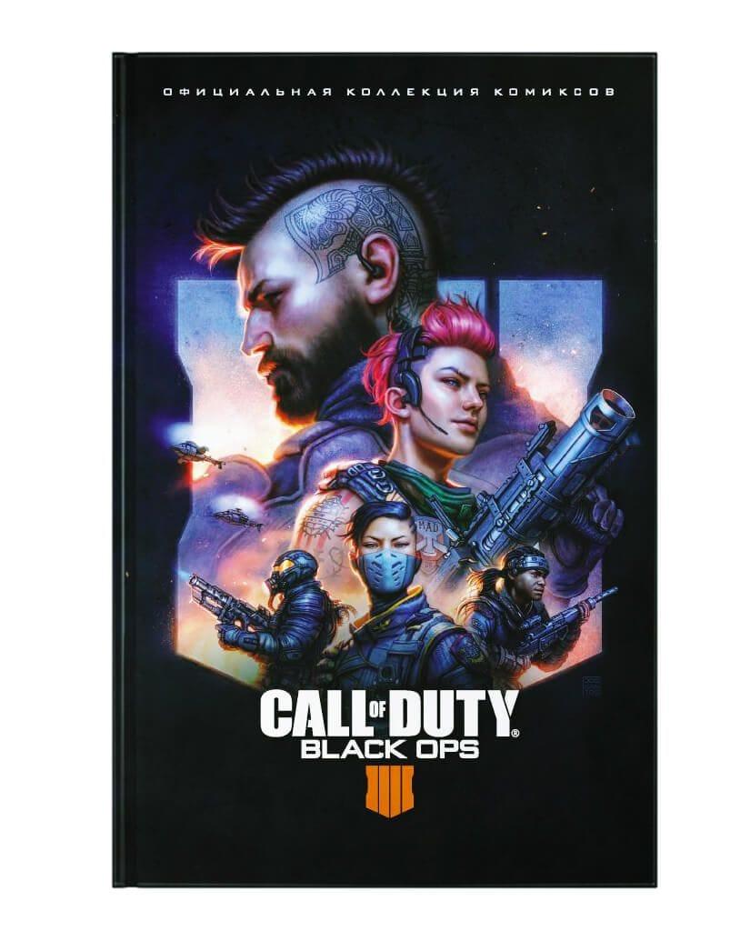 Комикс Call Of Duty: Black Ops 4. Официальная коллекция комиксов