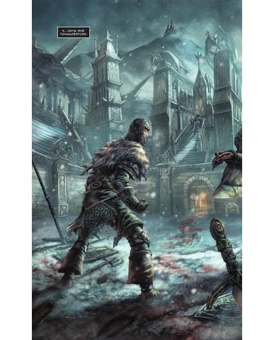 Комикс Dark Souls: Зимняя злоба
