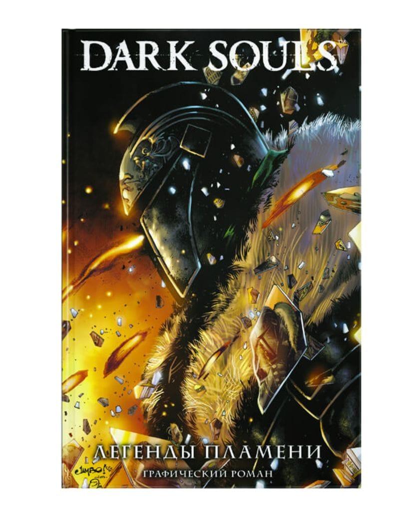 Комикс Dark Souls: Легенды пламени