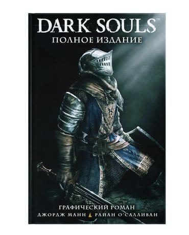 Комикс Dark Souls. Полное издание