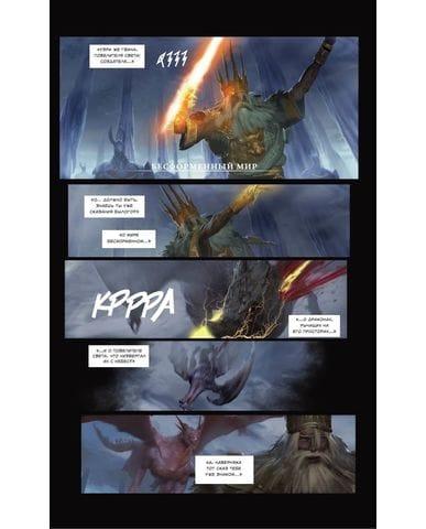 Комикс Dark Souls: Эпоха огня