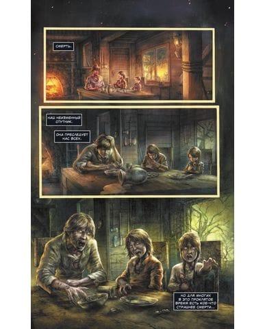 Комикс Dark Souls: Дыхание Андолуса