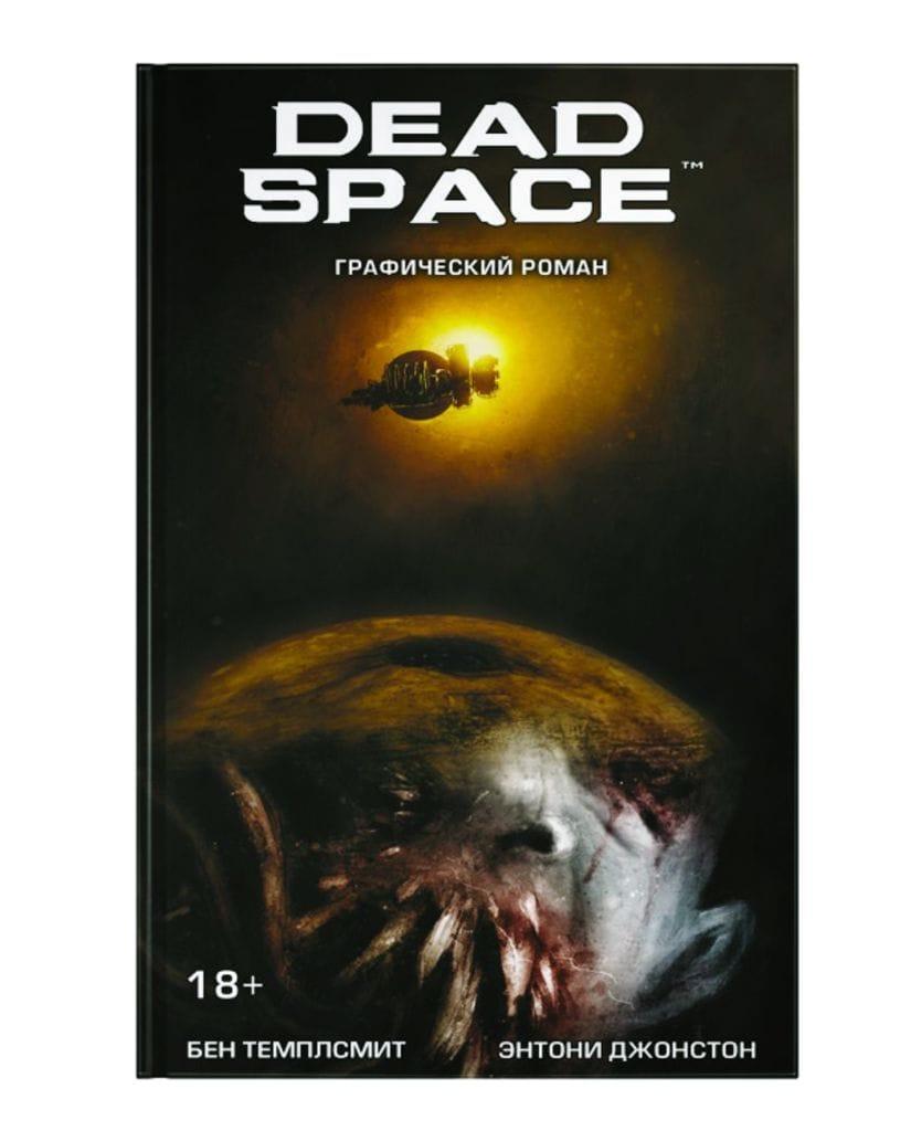 Комикс Dead Space