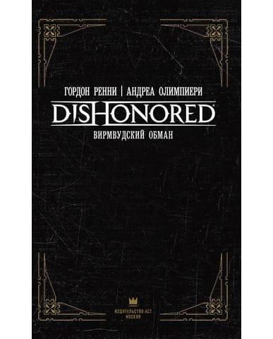 Комикс Dishonored: Вирмвудский обман