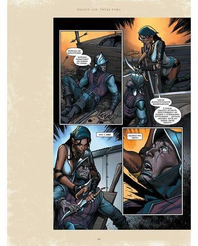 Комикс Dragon Age. Библиотечное издание. Книга 1