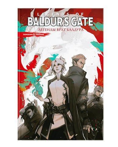 Комикс Dungeons & Dragons: Baldur's Gate. Легенды Врат Балдура