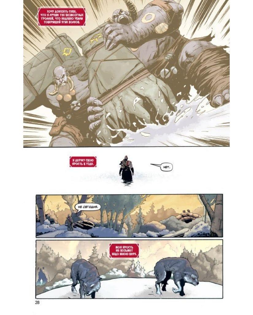 Комикс God of War