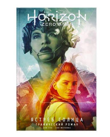 Комикс Horizon Zero Dawn: Ястреб Солнца