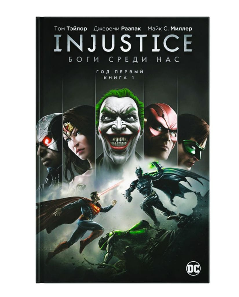 Комикс Injustice. Боги среди нас. Год первый. Книга 1