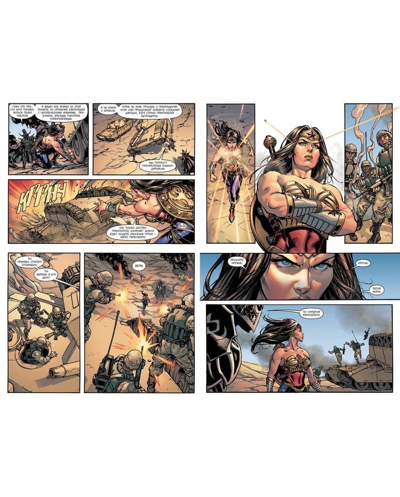Комикс Injustice: Боги среди нас. Год первый. Книга 1