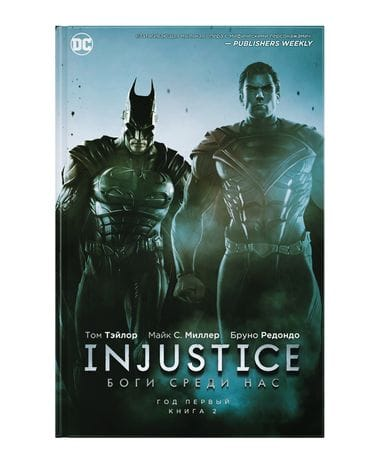 Комикс Injustice. Боги среди нас. Год первый. Книга 2