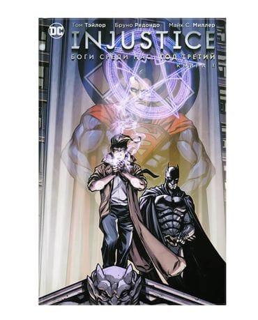 Комикс Injustice: Боги среди нас. Год третий. Книга 1