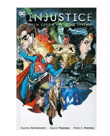 Комикс Injustice: Боги среди нас. Год третий. Книга 2