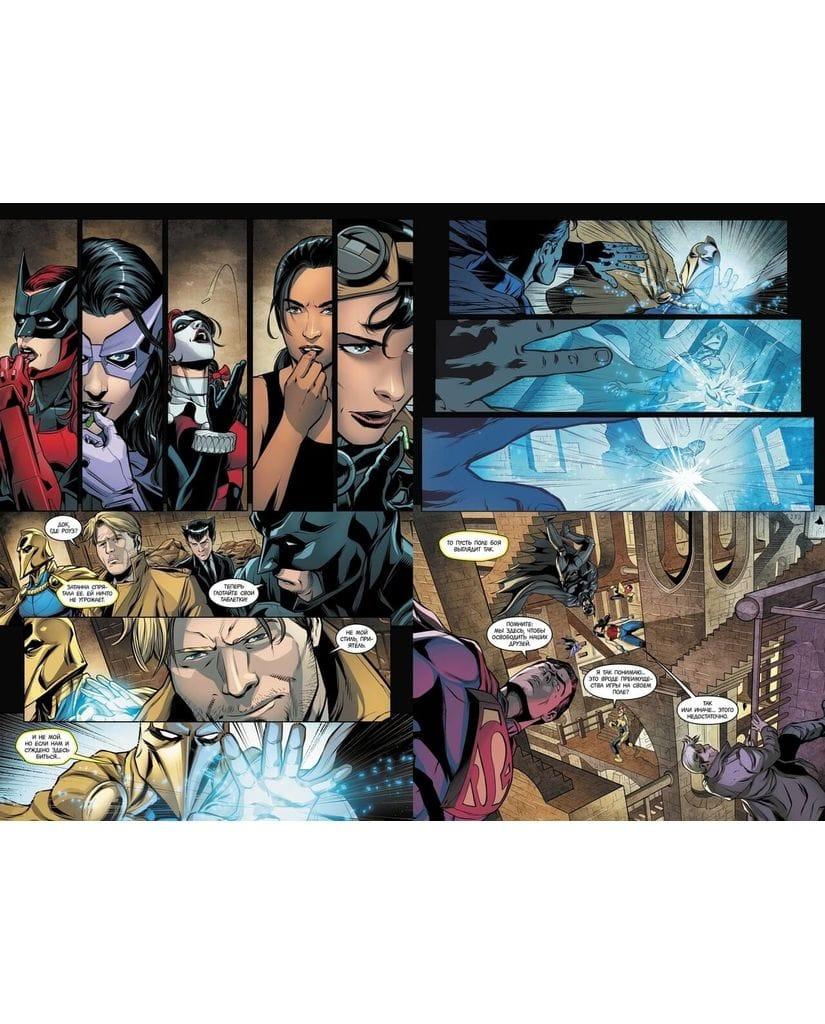Комикс Injustice. Боги среди нас. Год третий. Книга 2