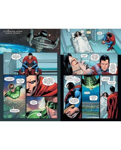 Комикс Injustice. Боги среди нас. Год второй. Книга 1