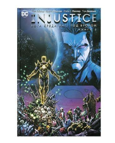 Комикс Injustice: Боги среди нас. Год второй. Книга 2
