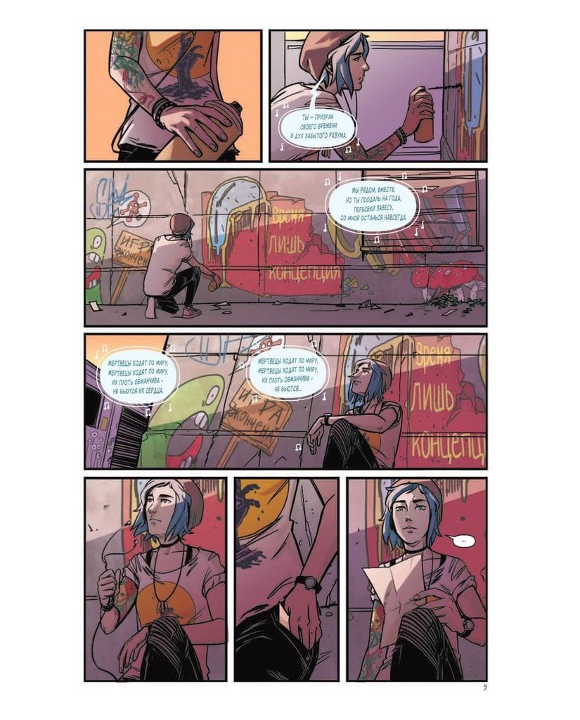 Комикс Life is Strange: Пыль
