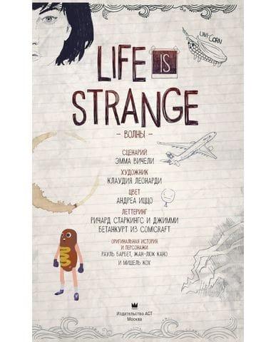 Комикс Life is Strange. Волны