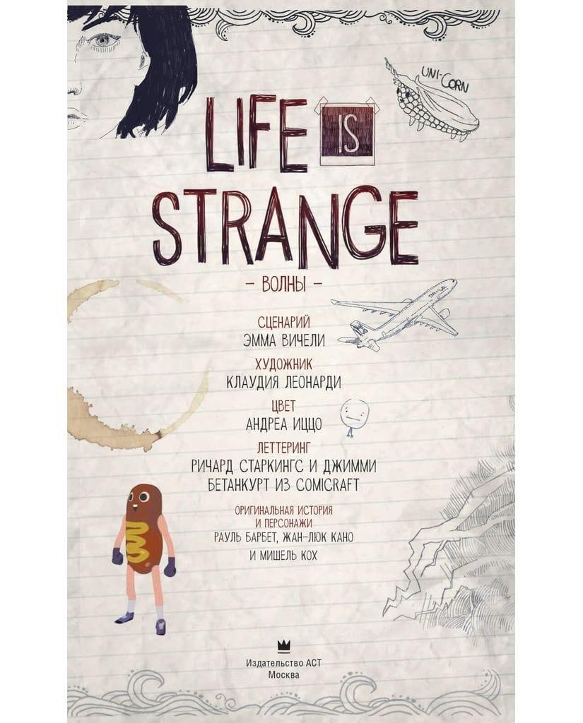 Комикс Life is Strange: Волны